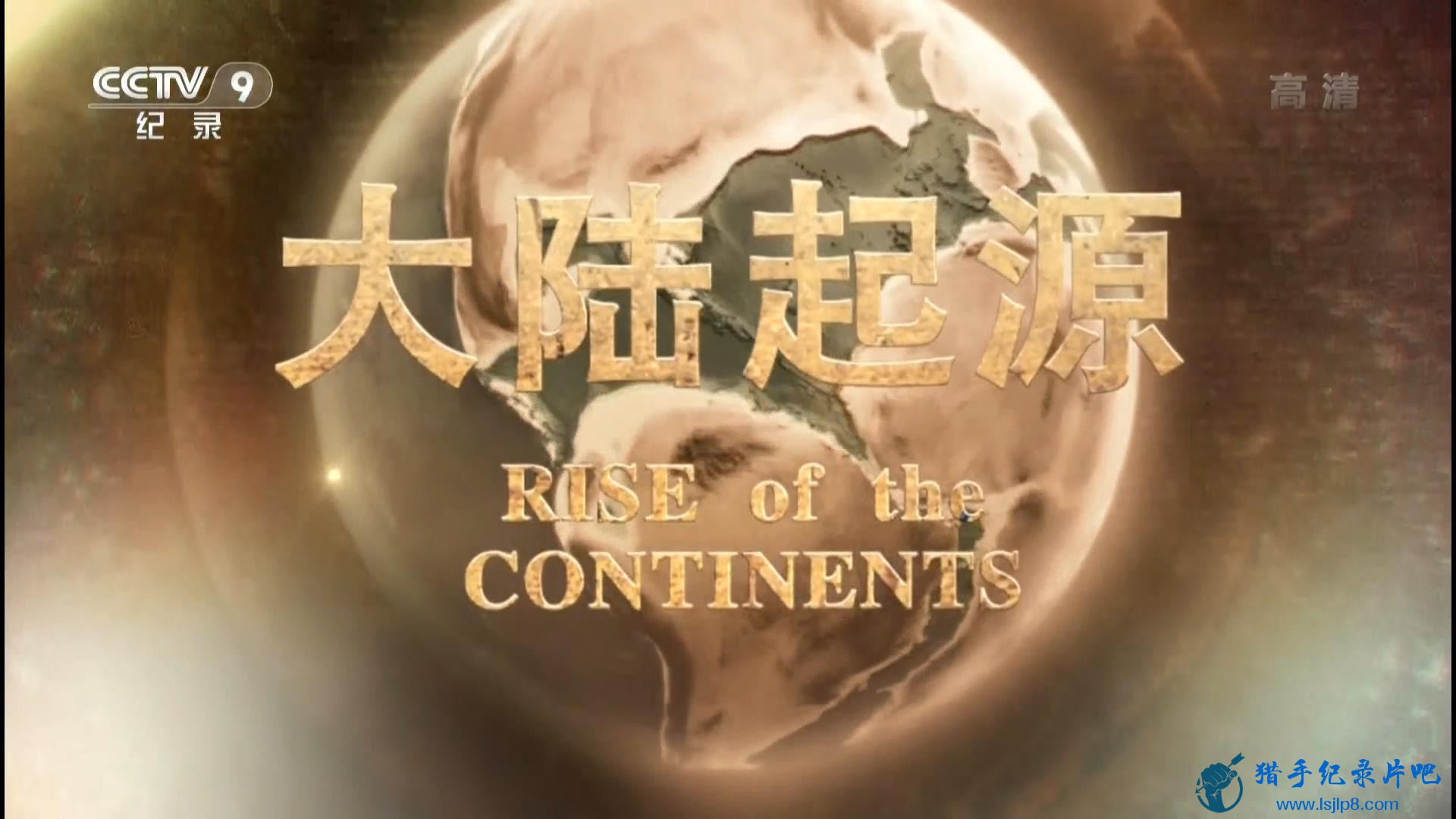20170130_CCTV9_Universal.Vision-Rise.of.the.Continents.EP03-The.Americas-jlp_201.jpg