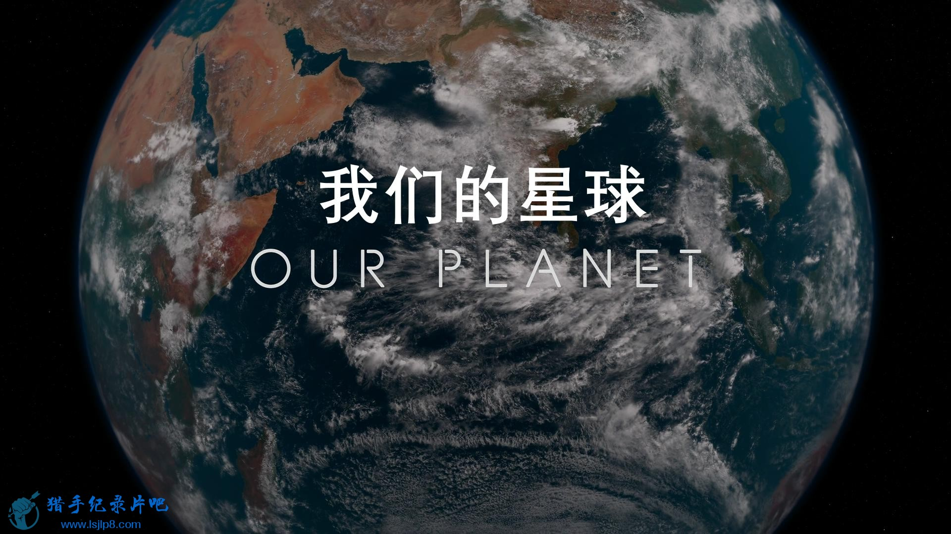 Our.Planet.2019.S01E01.One.Planet.1080p.NF.WEBRip.DDP5.1.x264-NTb_20190825154928.JPG