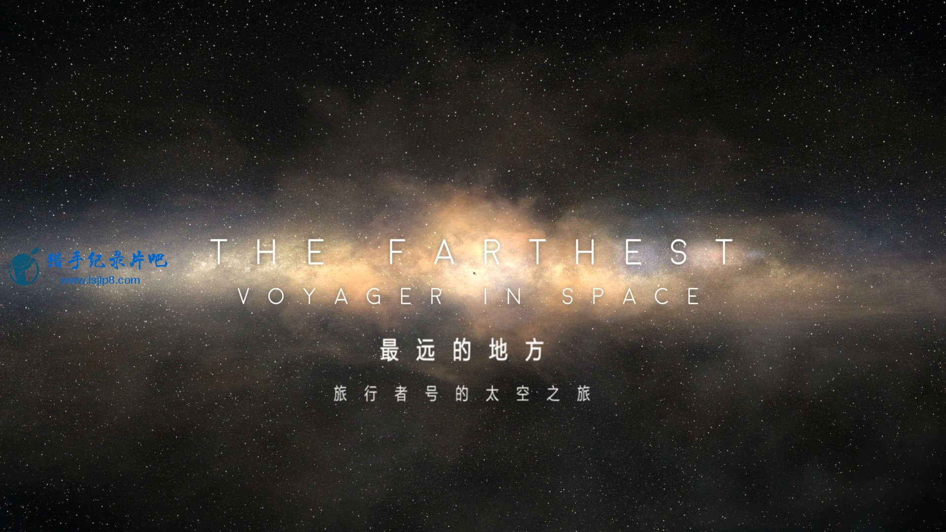 The.Farthest.2017.1080p.BluRay.DTS.x264-HDS.mkv_20191004_093509.242.jpg