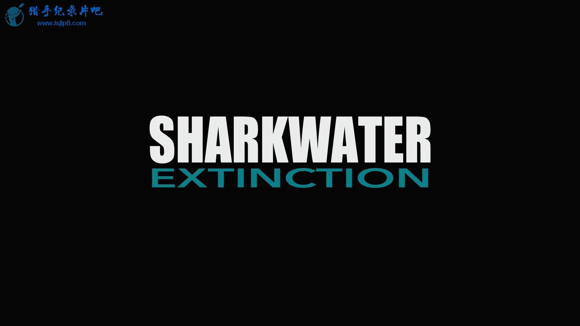 鲨鱼海洋:灭绝.Sharkwater.Extinction.2019.中文字幕.WEBrip.AAC.1080p.x264-VINEnc..jpg