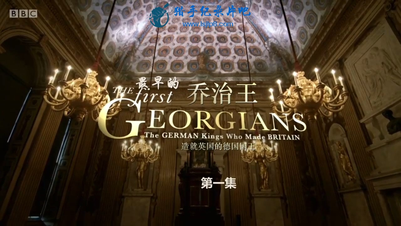 最早的乔治王The.First.Georgians.The.German.Kings.Who.Made.Britain.s01e01.冰冰字.jpg