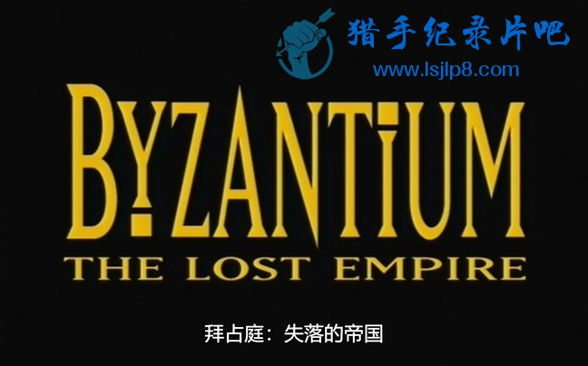 [探索频道.拜占庭.失落的帝国].Discovery.Byzantium.The.Lost.Empire.1of4.Building.t.jpg