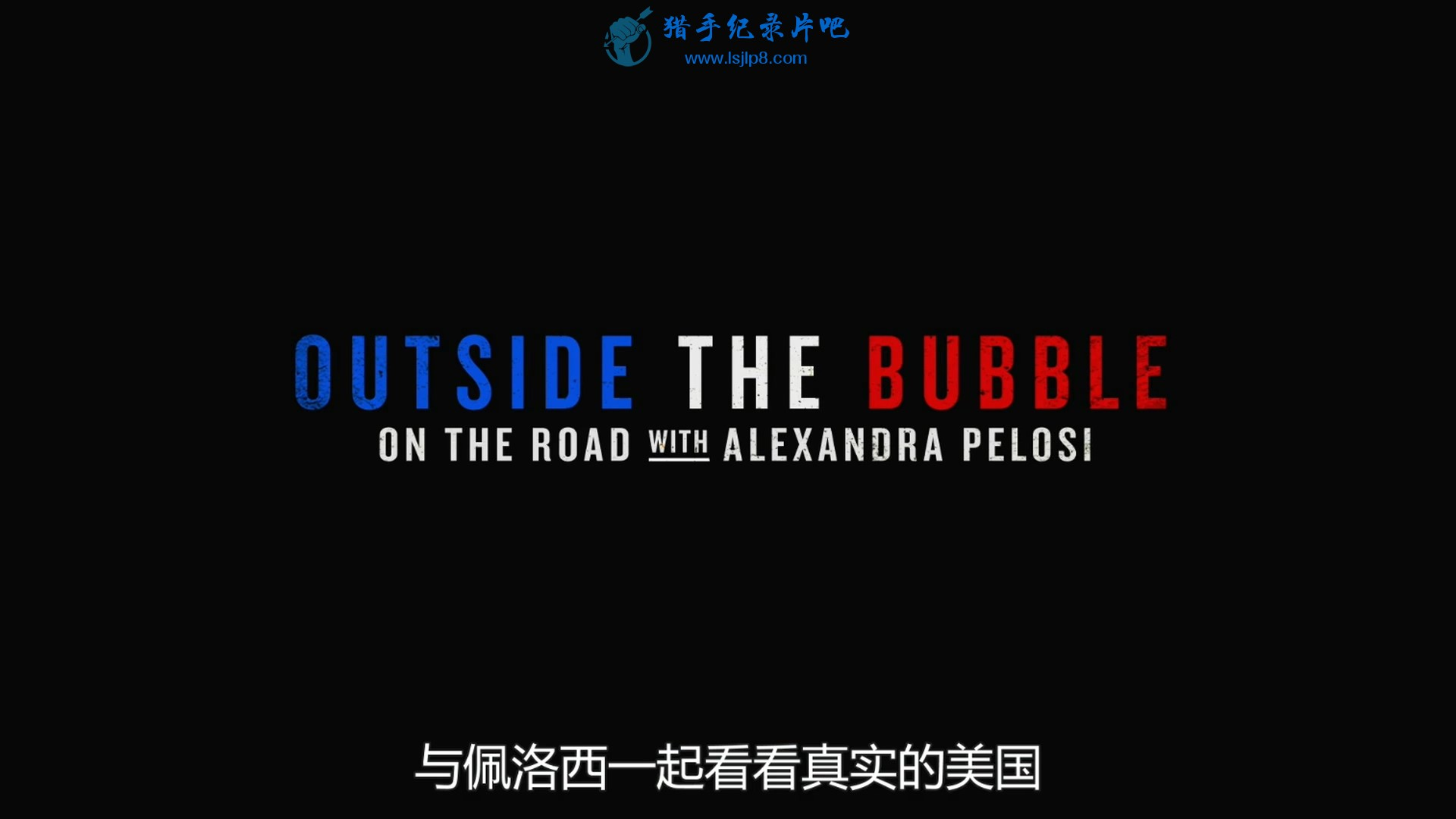 与佩洛西一起看看真实的美国.Outside.the.Bubble.On.the.Road.with.Alexandra.Pelosi..jpg
