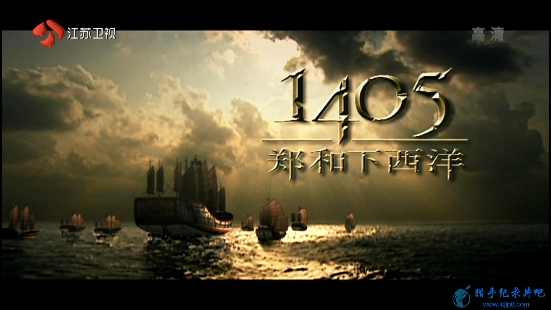 20151116_JSTV_Zheng.He.s.Voyages.to.the.West.EP01-jlp.ts_20200519_103343.635.jpg