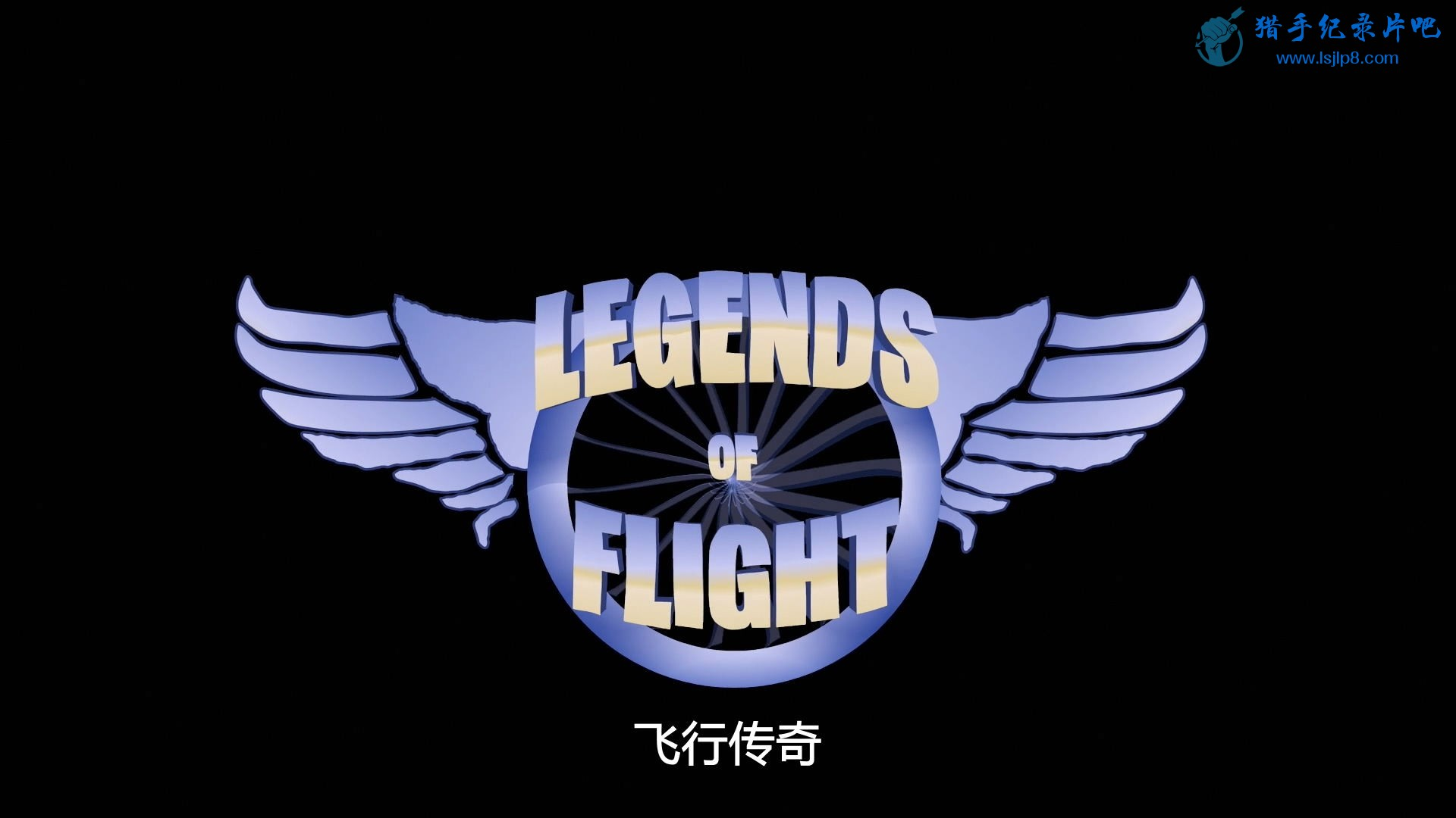 legends.of.flight.2010.1080p.bluray.x264-fasthd.mkv_20200601_090059.484_看图王.jpg