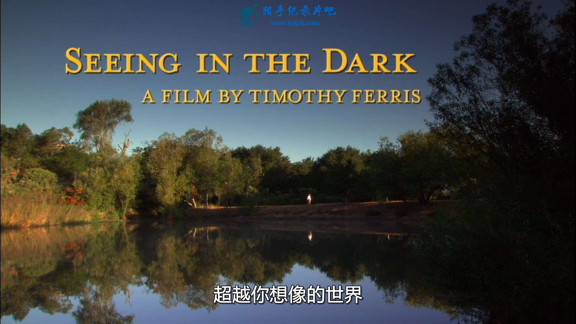 PBS.Seeing.in.the.Dark.1080p.BDRip.x264.AAC[eztv].mkv_20200605_121940.985_看图王.jpg