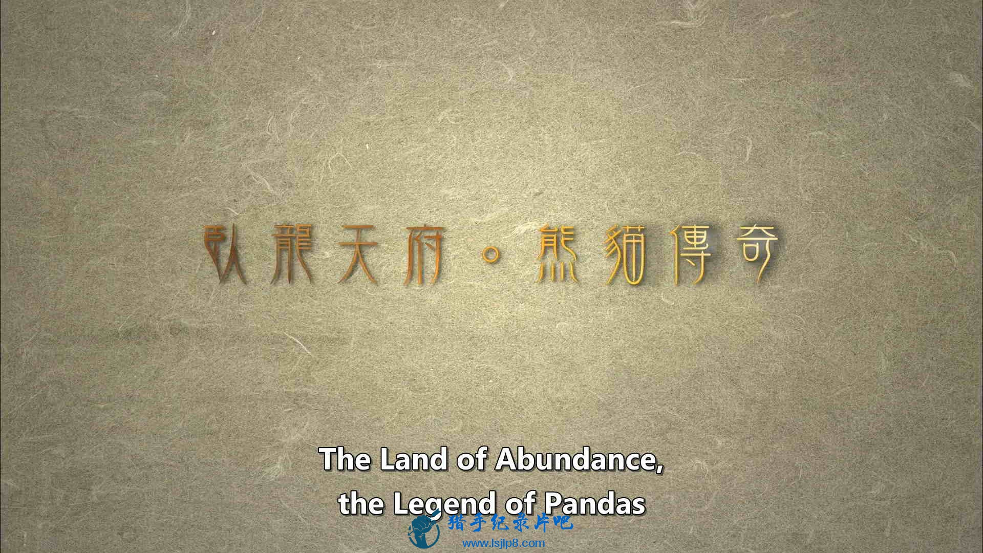 The Land of Abundance, The Legend of Pandas.mkv_20200609_112701.465_看图王.jpg