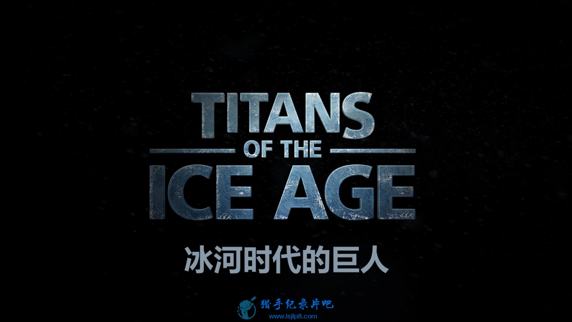 Titans.of.the.Ice.Age.2013.1080p.BluRay.x264.DTS-SWTYBLZ.mkv_20200613_101050.560.jpg
