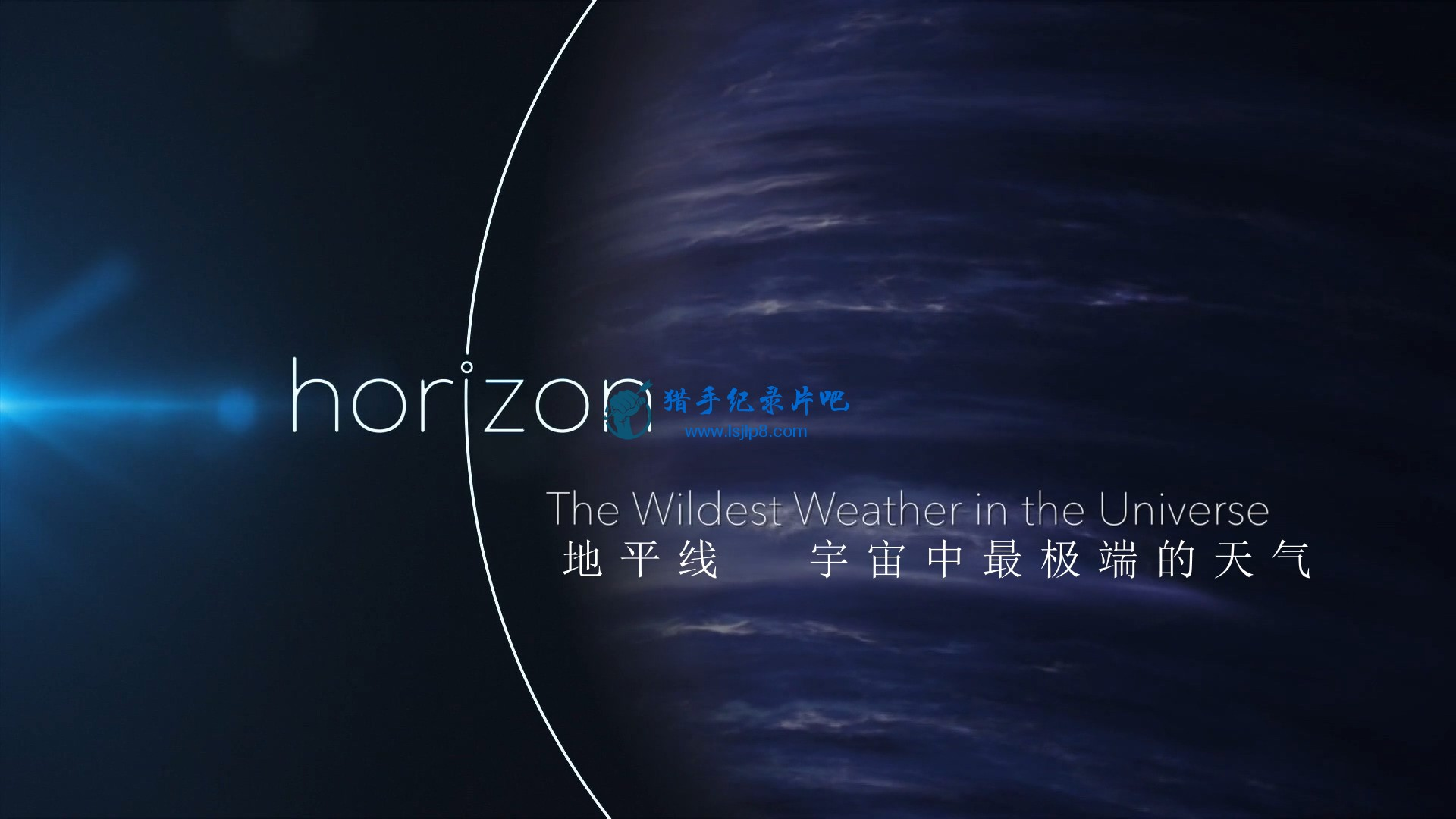 BBC.Horizon.2016.The.Wildest.Weather.in.the.Universe.1080p.HDTV.x264.AAC.MVGroup.jpg