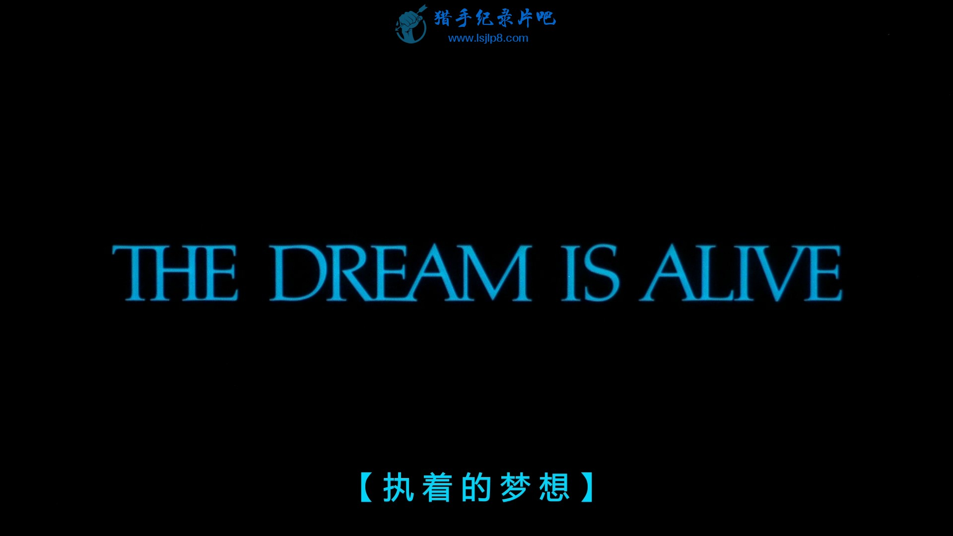IMAX.执着的梦想The.Dream.is.Alive.Blu-ray.REMUX.1080P.VC-1.TrueHD.DD51.F_Silu.DI.jpg