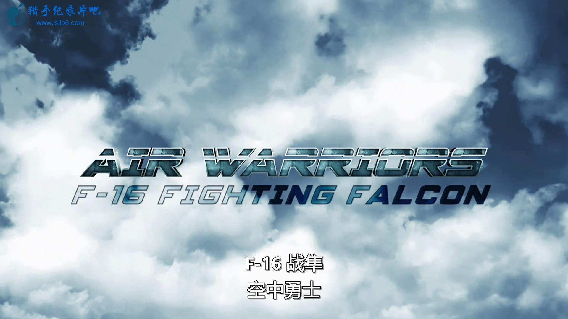 air.warriors.s04e01.f-16.1080p.web.h264-underbelly.mkv_20200707_152116.513_看图王.jpg