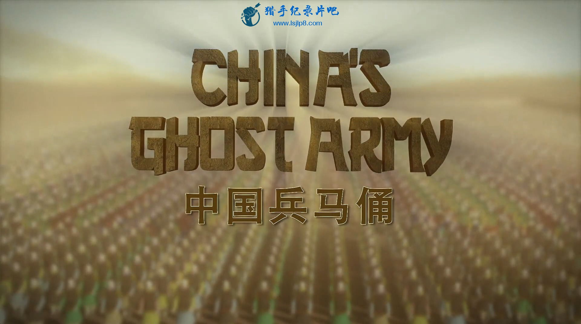 China's Ghost Army.jpg